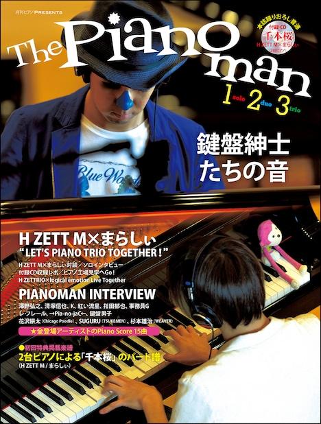 「The Pianoman 1,2,3 -鍵盤紳士たちの音-」表紙画像