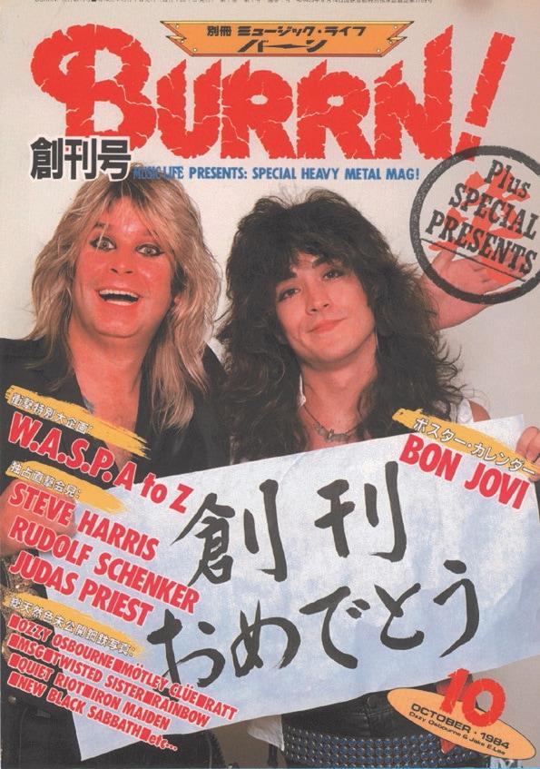 「BURRN!」創刊号表紙
