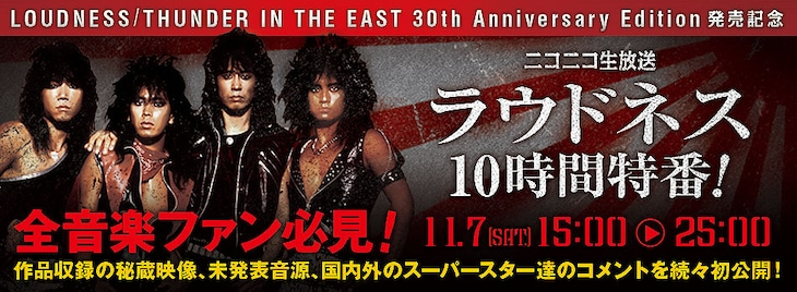 「LOUDNESS『THUNDER IN THE EAST 30th Anniversary Edition』発売記念 10時間特番」バナー