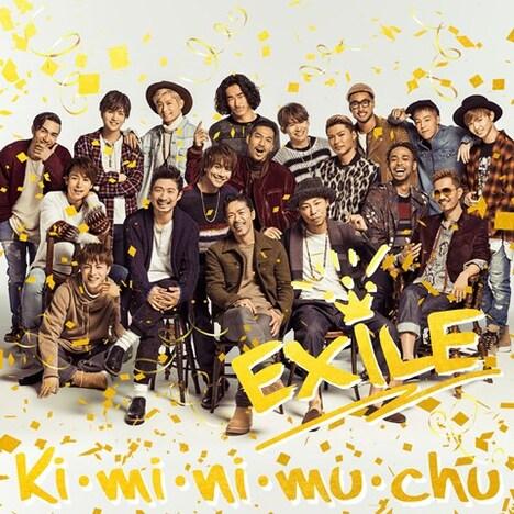 EXILE「Ki・mi・ni・mu・chu」CD+DVD盤ジャケット