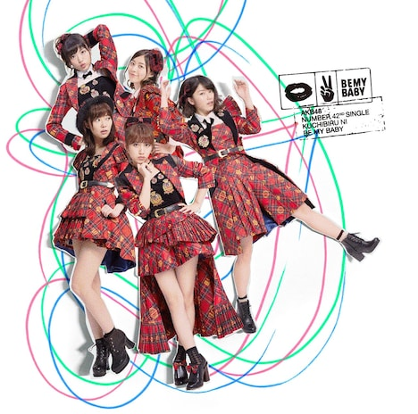 AKB48「唇に Be My Baby」Type A ジャケット