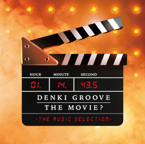 「DENKI GROOVE THE MOVIE? -THE MUSIC SELECTION-」ジャケット