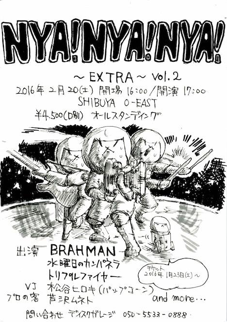 「NYA!NYA!NYA! ~EXTRA~ vol.2」フライヤー