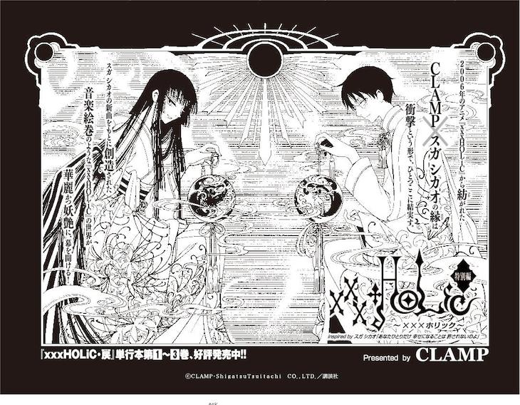 「週刊ヤングマガジン1号」に掲載される「『xxxHOLiC』特別編inspired by スガ シカオ『あなたひとりだけ 幸せになることは 許されないのよ』」の扉絵。