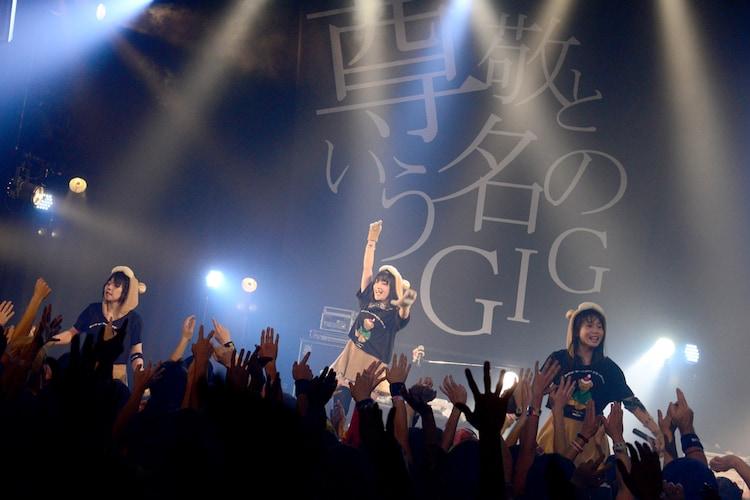 12月8日に開催されたライブイベント「あゆみくりかまき Presents 尊敬という名のGIG」の様子。