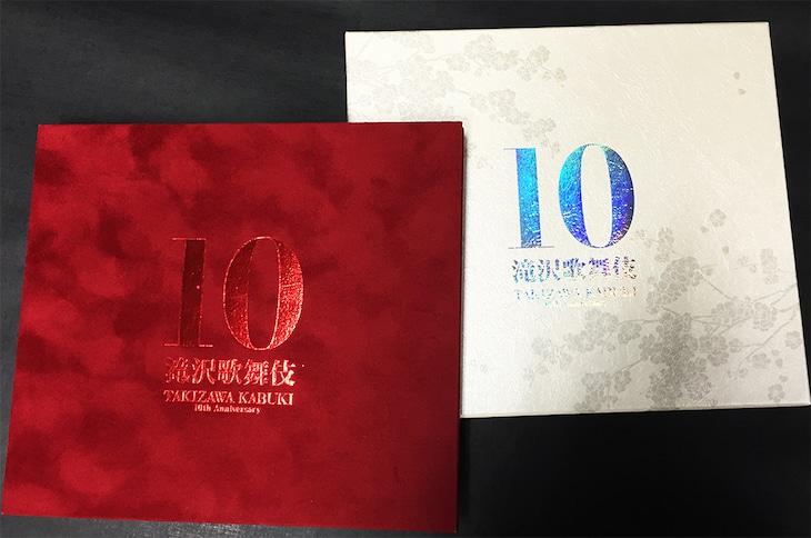 「滝沢歌舞伎 10th Anniversary」よ~いやさぁ~盤パッケージ画像