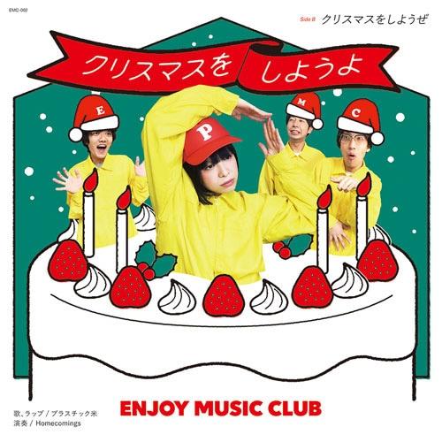 Enjoy Music Club「クリスマスをしようよ」ジャケット