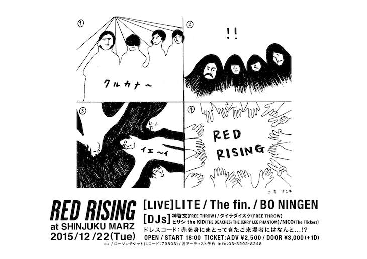 「RED RISING」フライヤー