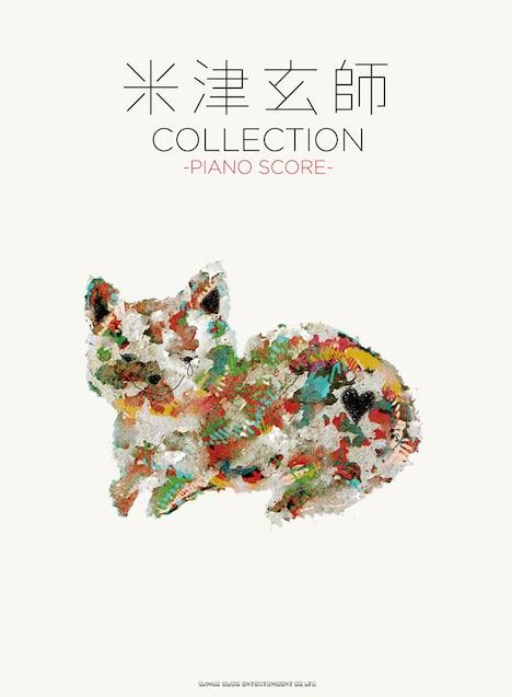 「米津玄師 COLLECTION -PIANO SCORE-」表紙