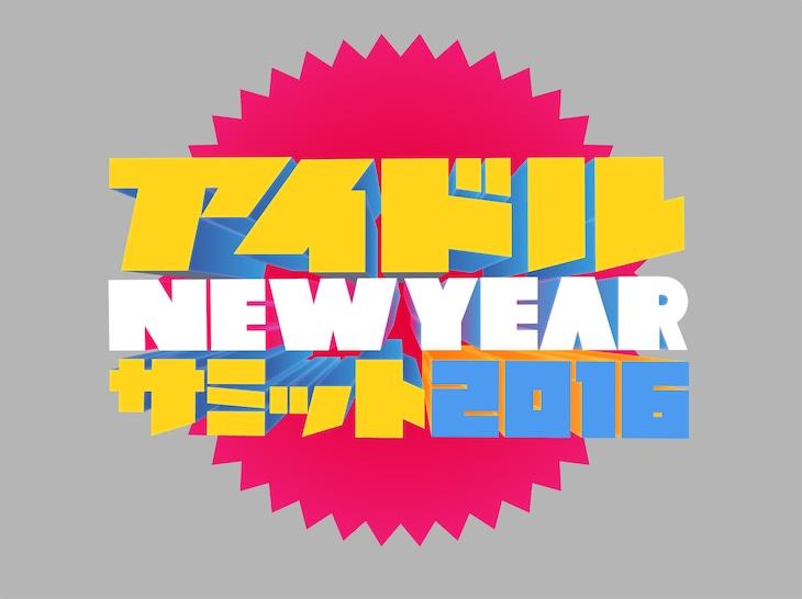 「アイドル New Year サミット 2016」ロゴ