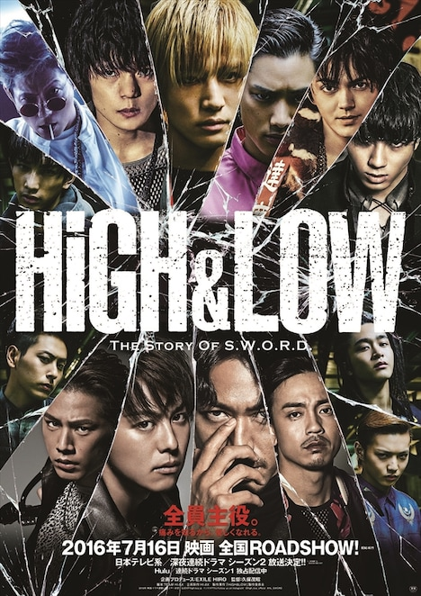 「HiGH&LOW ~THE STORY OF S.W.O.R.D.~」ポスタービジュアル