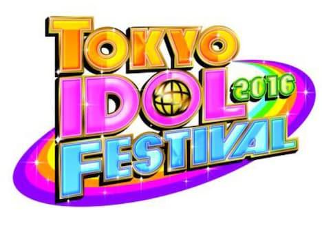 「東京アイドルフェスティバル 2016」ロゴ