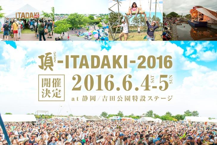 「頂 -ITADAKI- 2016」告知ビジュアル