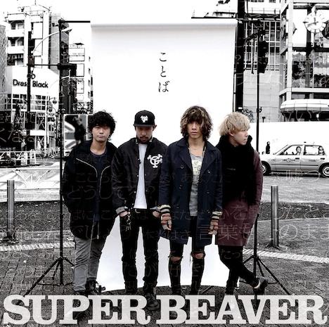 SUPER BEAVER「ことば」ジャケット