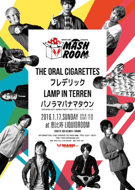「MASH A&R presents MASHROOM 2016」ビジュアル