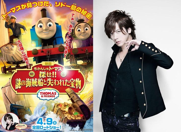 「映画 きかんしゃトーマス 探せ!! 謎の海賊船と失われた宝物」フライヤー(左)とDAIGO(右)。