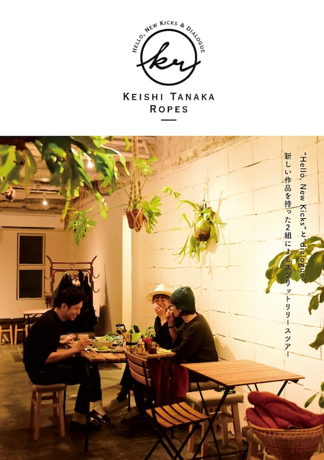 「Keishi Tanaka × Ropes」スプリットツアーのキービジュアル。