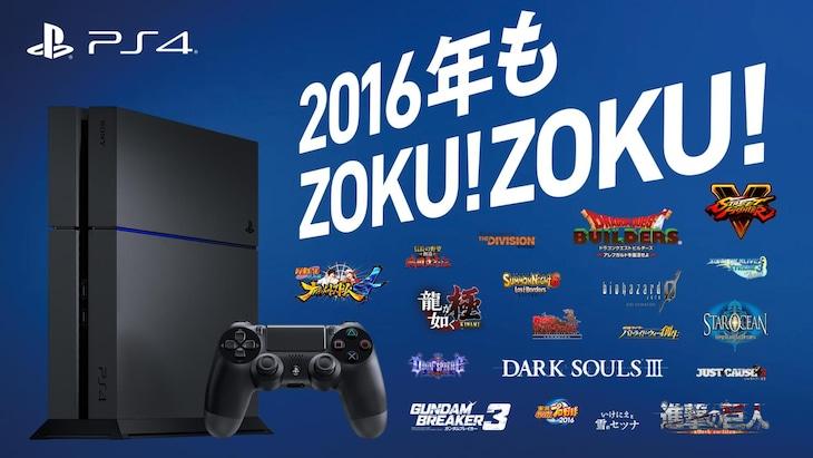 「PS4 タイトルZOKUZOKU 2016」イメージビジュアル
