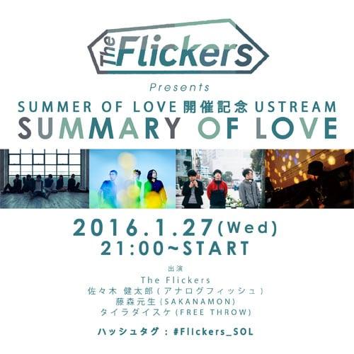 「The Flickers presents SUMMER OF LOVE開催記念USTREAM 『SUMMARY OF LOVE』」バナー