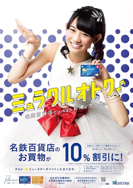名古屋鉄道「春の新生活応援キャンペーン」ポスター見本