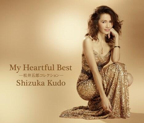工藤静香「My Heartful Best ~松井五郎コレクション~」ジャケット
