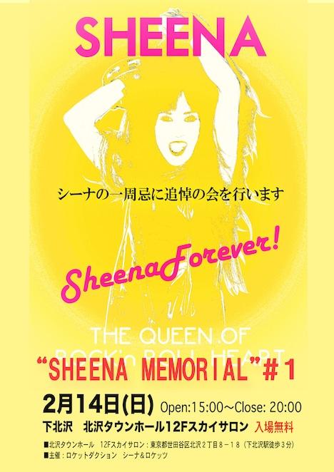「シーナ1周忌 追悼の会~SHEENA MEMORIAL #1~」告知ビジュアル