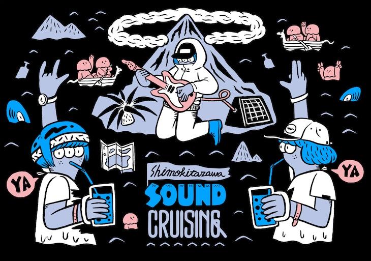 「Shimokitazawa SOUND CRUISING 2016」キービジュアル