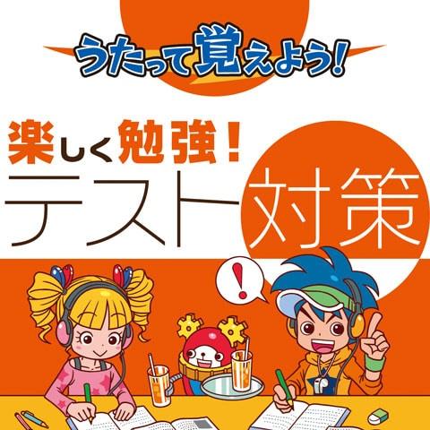 テスト対策CDで春香クリスティーン、阿佐ヶ谷姉妹が美声を披露 - 音楽 ...