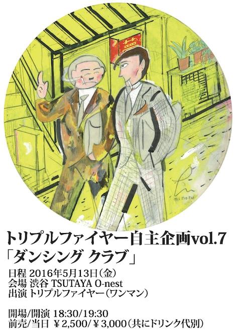 トリプルファイヤー自主企画vol.7「ダンシング クラブ」フライヤー