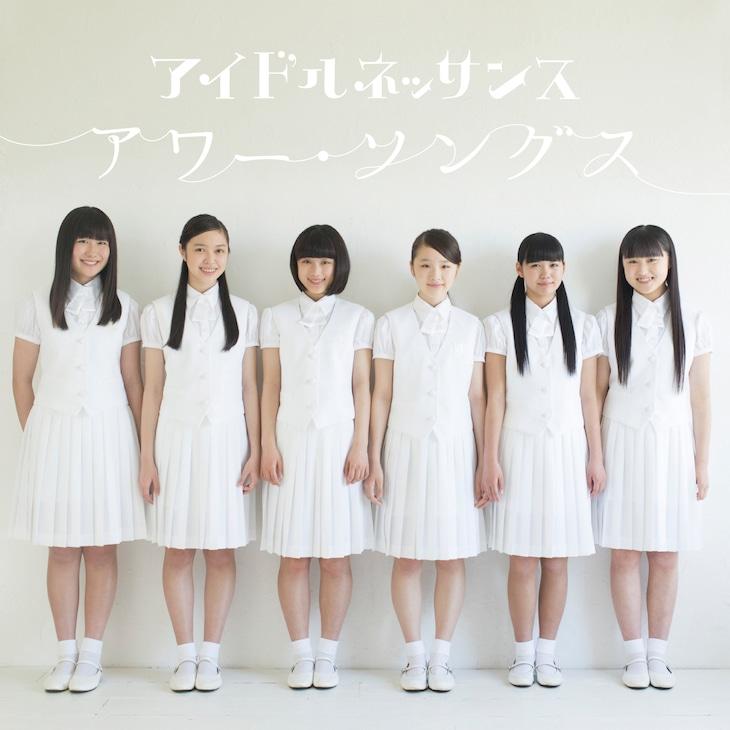 アイドルネッサンス「アワー・ソングス」ジャケット