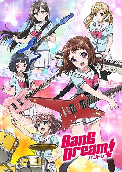 「BanG_Dream!」キービジュアル (c) バンドリ! プロジェクト