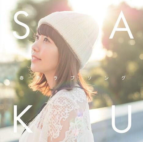Saku「春色ラブソング」ジャケット
