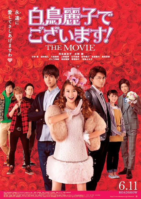 「白鳥麗子でございます!THE MOVIE」キービジュアル (c)鈴木由美子 / 講談社 (c)2016「白鳥麗子でございます!」製作委員会