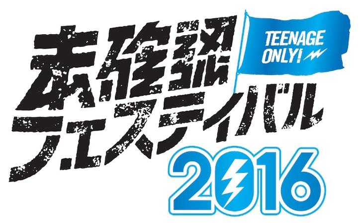 「未確認フェスティバル2016」ロゴ
