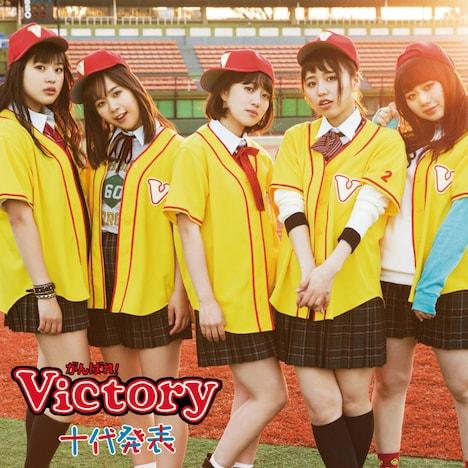 がんばれ!Victory「十代発表」初回限定盤ジャケット