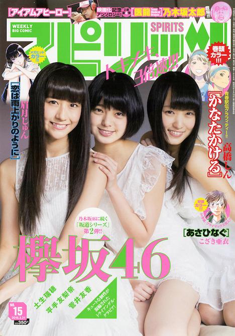 「週刊ビッグコミックスピリッツ」15号表紙。
