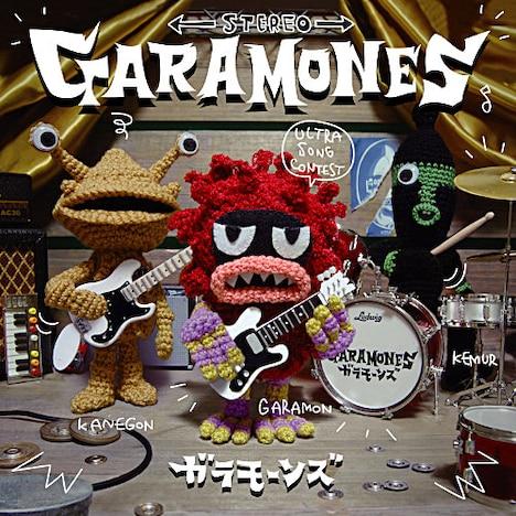 ガラモーンズ「GARAMONES」ジャケット (c)円谷プロ