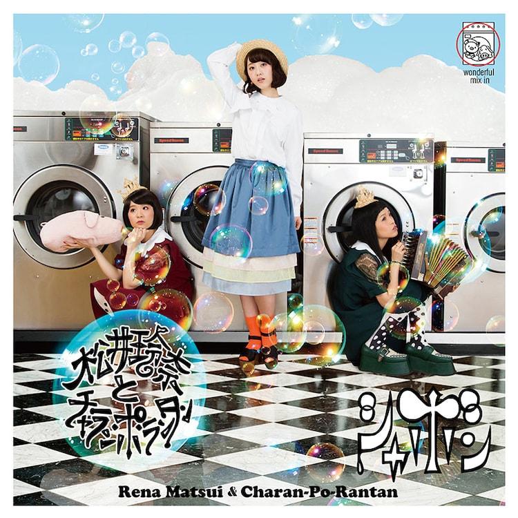 松井玲奈とチャラン・ポ・ランタン「シャボン」CD TYPE-Bジャケット