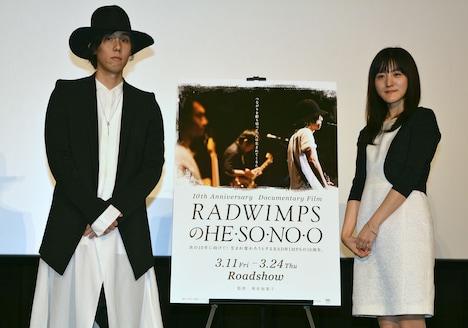 「RADWIMPSのHESONOO Documentary Film」トークショーにて、野田洋次郎(左)と朝倉加葉子(右)。