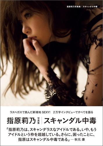 写真集「指原莉乃写真集 スキャンダル中毒」表紙