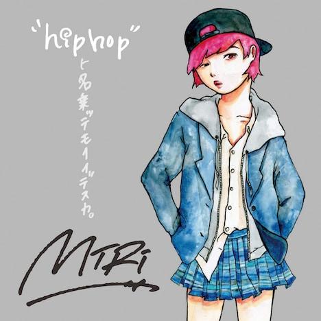 """MC MIRI「""""hiphop""""ト名乗ッテモイイデスカ」ジャケット"""