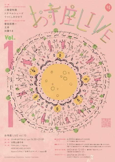 「お寺座LIVE vol.10」フライヤー