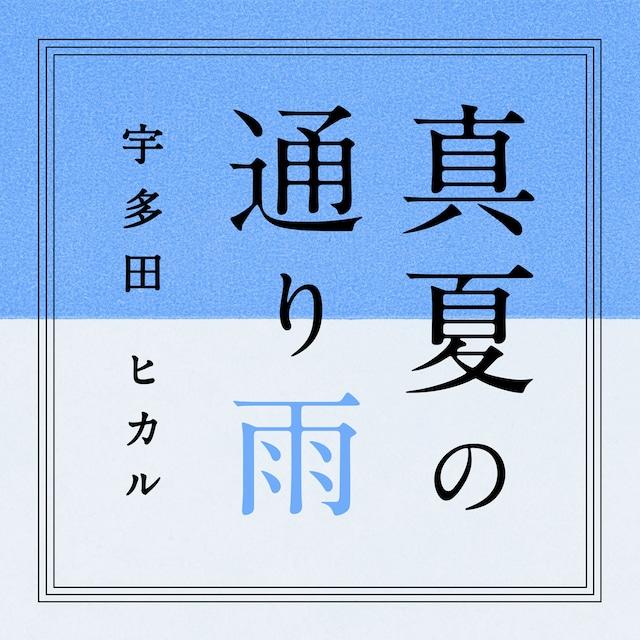 宇多田ヒカル「真夏の通り雨」ジャケット
