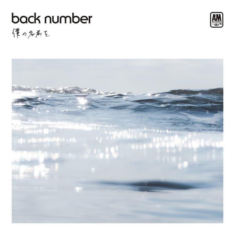 back number「僕の名前を」通常盤ジャケット