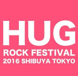 「「HUG ROCK FESTIVAL 2016 春うらら」メインビジュアル
