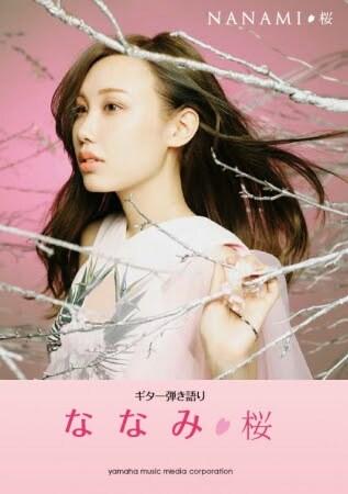 スコアブック「ギター弾き語り ななみ 『桜』」表紙