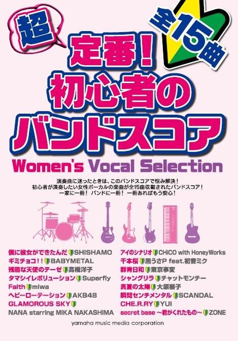 「超定番!初心者のバンドスコア Women's Vocal Selection」表紙