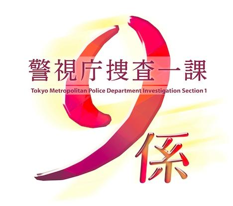「警視庁捜査一課9係 season11」ロゴ