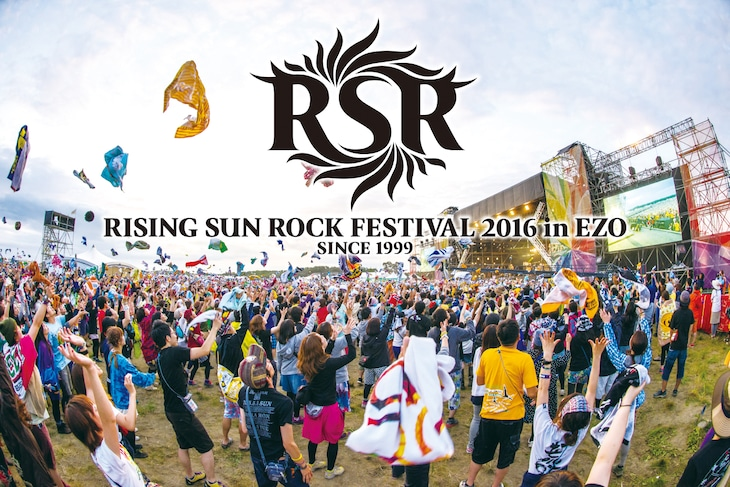 「RISING SUN ROCK FESTIVAL 2016 in EZO」メインビジュアル(Photo by n-foto RSR team)