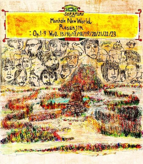 Manhole New World「Rosanjin」ジャケット